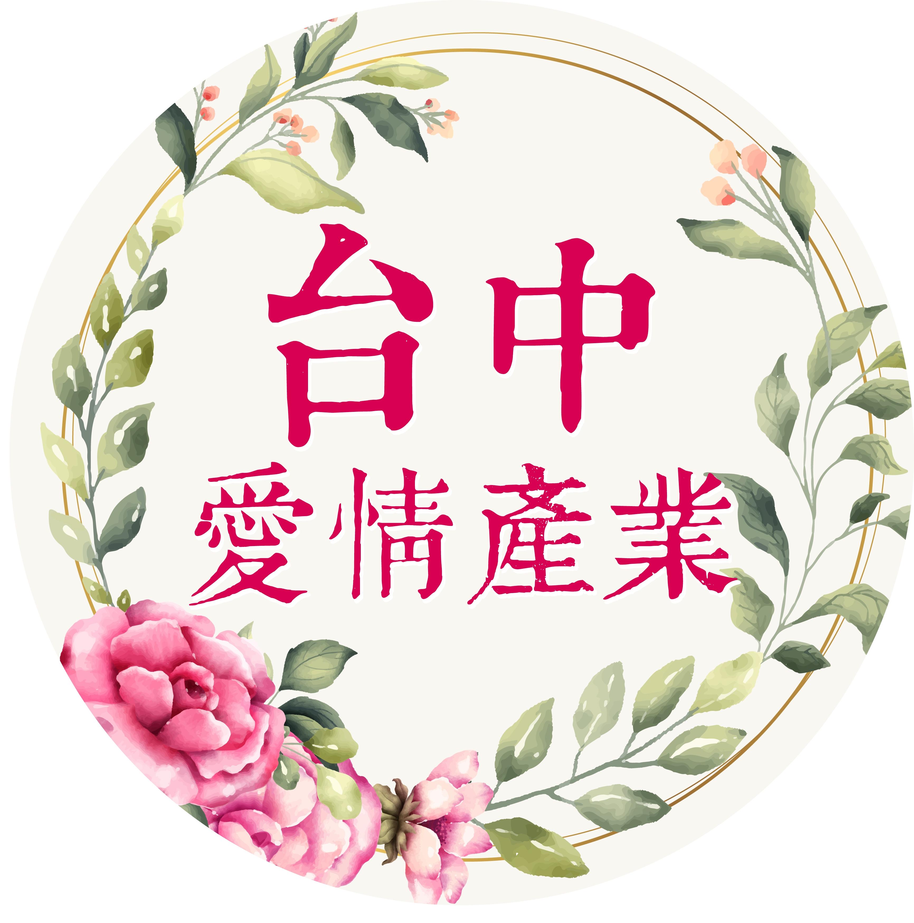 Amain台中愛情產業