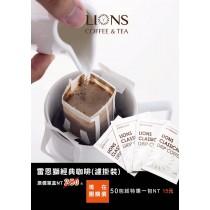 雷恩獅 經典咖啡(濾掛裝)/50包