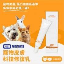 寵物皮膚科技修復乳