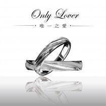 Only Lover唯一之愛-對戒