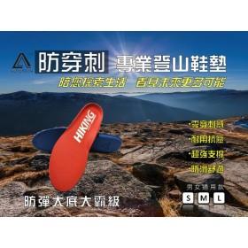 【ALTOTECH】 專業登山防穿刺鞋墊 任選三雙以上免運費