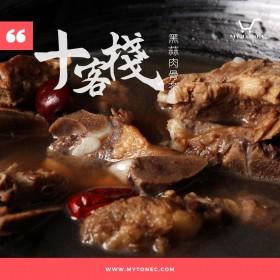 【十客棧鮮廚房】正宗養生黑蒜肉骨茶_網路百大團購美食_老饕最愛 (免運費)