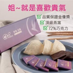 【幸福瓦樂】養生燕窩專家-貴婦下午茶《燕窩巧克力》含運費 送提袋