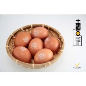 客製化雷雕【土雞蛋】極上紅蛋30枚/盒 (免運)