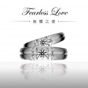 【Marry Diamond】亞洲首創時尚品味鑽戒《 Fearless Love無懼之愛》對戒
